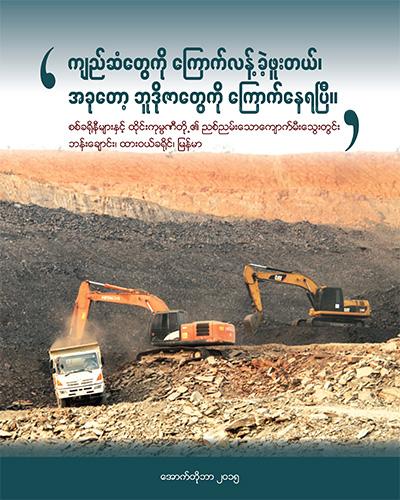 Ban-chaung-coal-mining-report-2015---Burmese-1