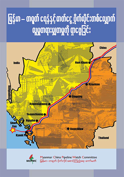In-Search-of-Social-Justice-along-Myanmar-China-Pipeline_Myanmar-Version_18012016-1